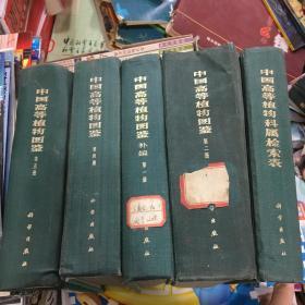 中国高等植物图鉴1,2,4,5+中国高等植物科属检索表 5册