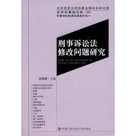 刑事诉讼法修改问题研究 宋英辉  大学出版社