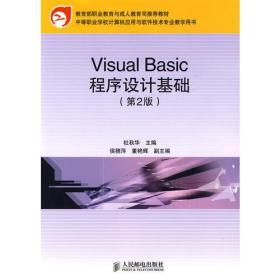 Visual Basic程序设计基础 电子资源.图书 杜秋华主编 Visual Basic cheng xu she ji ji c