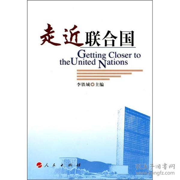 走近联合国