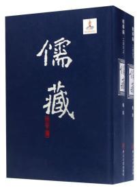 儒藏(精华编 256 集部 套装上下册)