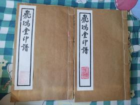 飞鸿堂印谱   初级  存3456卷    2册   学金石篆刻必备教材