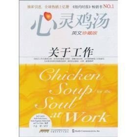 關于工作-心靈雞湯-英文珍藏版