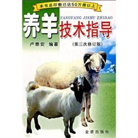 养羊技术指导(第3次修订版)