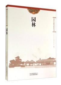 北京古建文化丛书-园林