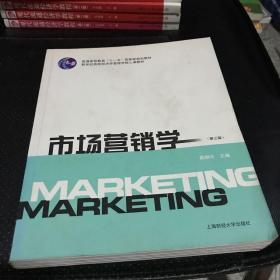 """普通高等教育""""十一五""""国家级规划教材·新世纪高校经济学管理学核心课教材:市场营销学(第3版)"""