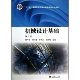 机械设计基础 第六版杨可桢