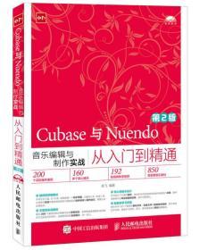 Cubase与Nuendo音乐编辑与制作实战从入门到精通 第2版