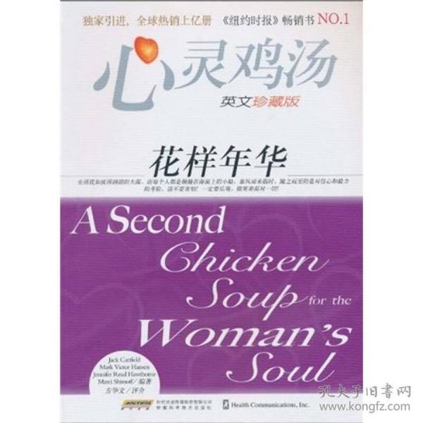花樣年華-心靈雞湯-英文珍藏版