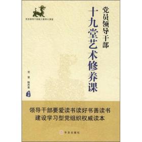 党员领导干部十九堂艺术修养课 范曾陈丹青 华文出版社 9787507530872