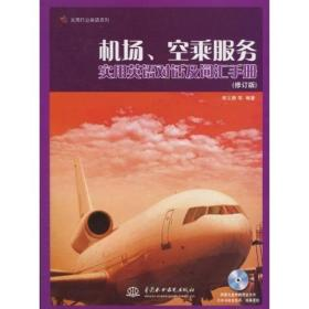 机场 空乘服务实用英语对话及词汇手册(修订版)(实用行业英语系列)
