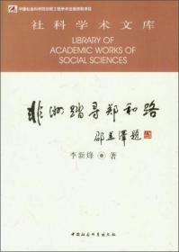 社科学术文库:非洲踏寻郑和路
