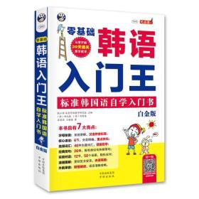 零基础韩语入门王  标准韩国语自学入门书 白金版
