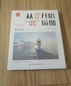 """从0开始""""恋""""瑜伽(凤凰生活) 9787553784991"""