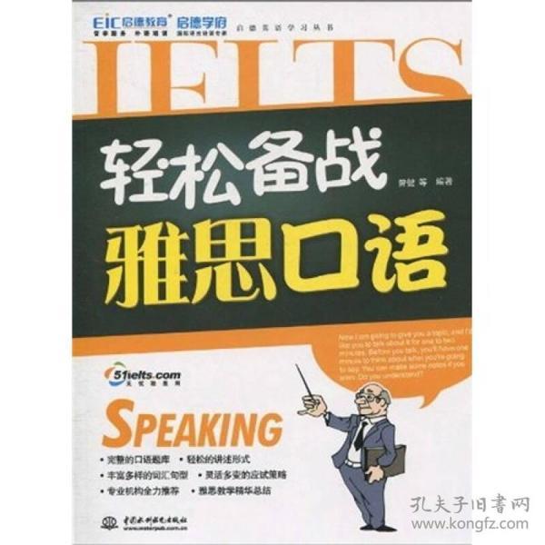 启德英语学习丛书:轻松备战雅思口语