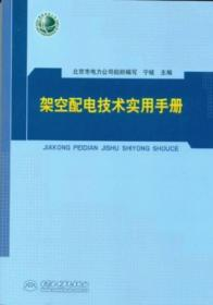 架空配电技术实用手册