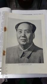 伟大的领袖和导师毛主席