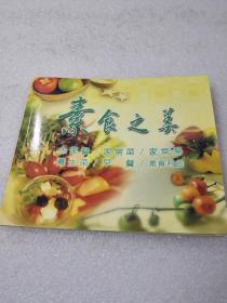 《素食之美》稀缺!平装1册全