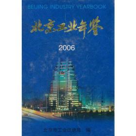 北京工业年鉴2006