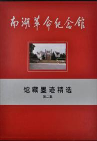 南湖革命纪念馆馆藏墨迹精选(第二集)