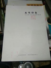 水墨印象——中国画名家扇面邀请展