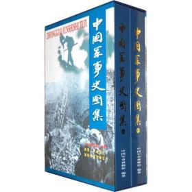 中国军事史图集(全彩全二册、收录了4000多幅图片全面地、形象地再现中国7000多年的军事历史)