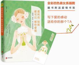 愿所有姑娘都可以嫁给爱情原创文艺个人公众号摆渡人首部作品,让你少女心爆棚的一本书摆渡人北京联合出版公司9787550282971