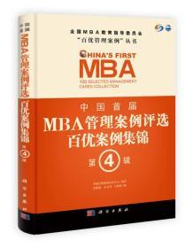 中国首届MBA管理案例评选:百优案例集锦(第4辑)
