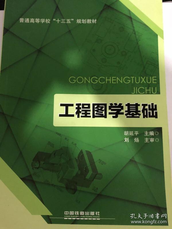 """普通高等学校""""十三五""""规划教材:工程图学基础"""