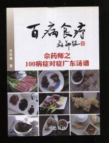 百病食疗:佘药师之100病症对症广东汤谱(佘自强签名本)
