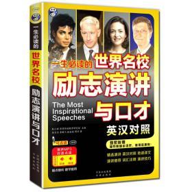 一生必读的世界名校励志演讲与口才中英对照