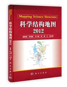 2012-科学结构地图