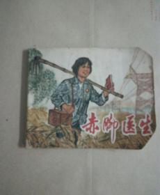 文革连环画:《赤脚医生》【1971年1版2印】