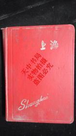 【六十年代老笔记本收藏】上海【内有上海建筑插图】【有笔记,学习白求恩,工作笔记、时代气息浓厚】