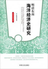 明清东南海洋经济史研究