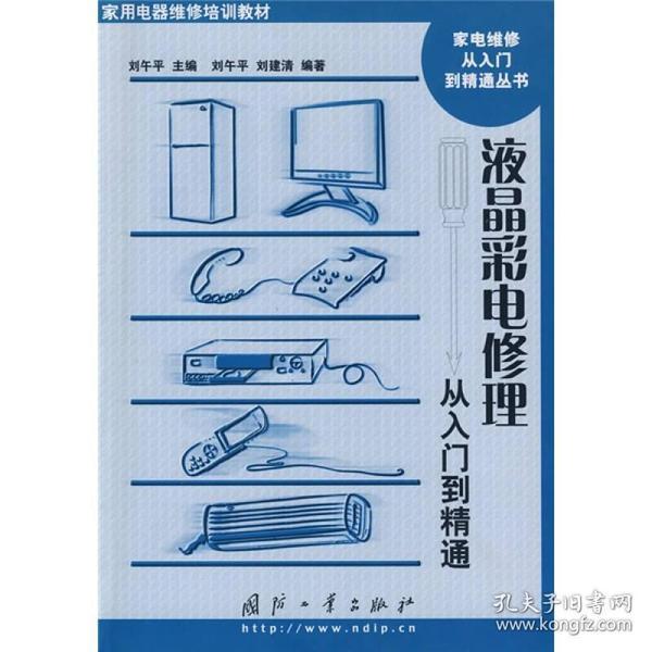 家用电器维修培训教材·家电维修从入门到精通丛书:液晶彩电修理从入门到精通