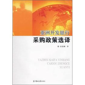 亚洲开发银行采购政策选译