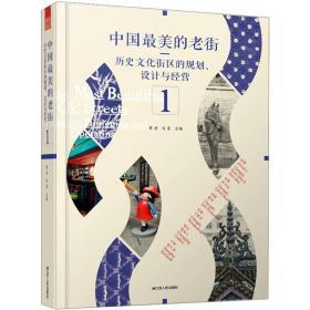 正版新书这个最美的老街历史文化街区的规划设计与经营【1】