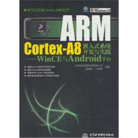 ARM Cortex-A8嵌入式系统开发与实践:WinCE与Android平台