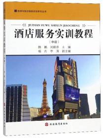 酒店服务实训教程(中级)/旅游与饭店服务实训系列丛书