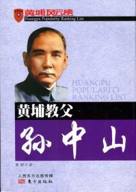 黄埔教父孙中山