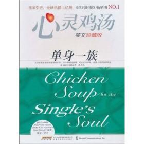 心灵鸡汤:单身一族