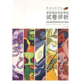 鲁迅美术学院2008本科招生专业考试试卷评析-设计基础