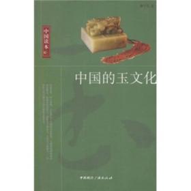 中国的玉文化