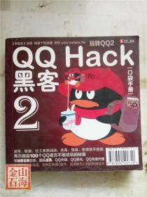 QQ黑客2口袋手册 玩转QQ2