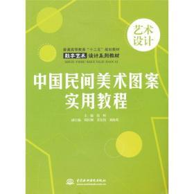 中国民间美术图案实用教程