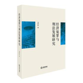 经济犯罪与刑法发展研究