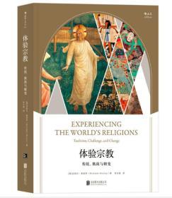 体验宗教:传统、挑战与嬗变