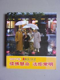 续佛慧命,法炬常明 2007年 北京广化寺 彩页
