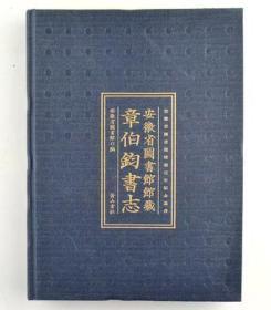 安徽省图书馆馆藏章伯钧书志
